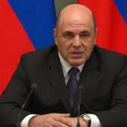 ПРАВИТЕЛЬСТВО  РФ: Михаил Мишустин мы не оставим россиян в беде.