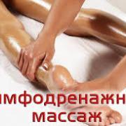 Лимфодренажный массаж: техн...