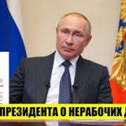 Владимир Путин подписал ука...